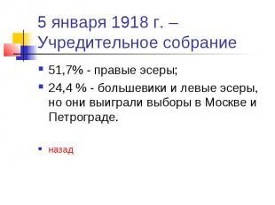 5 января 1918 г. – Учредительное собрание 51,7% - правые эсеры; 24,4 % - большев