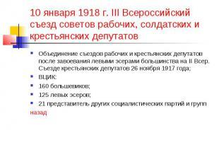 10 января 1918 г. III Всероссийский съезд советов рабочих, солдатских и крестьян
