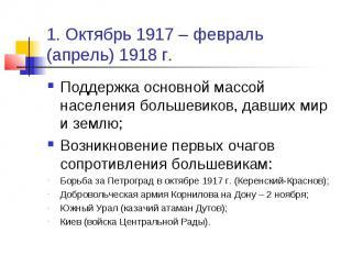 1. Октябрь 1917 – февраль (апрель) 1918 г. Поддержка основной массой населения б