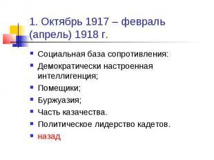 1. Октябрь 1917 – февраль (апрель) 1918 г. Социальная база сопротивления: Демокр