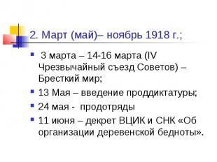 2. Март (май)– ноябрь 1918 г.; 3 марта – 14-16 марта (IV Чрезвычайный съезд Сове