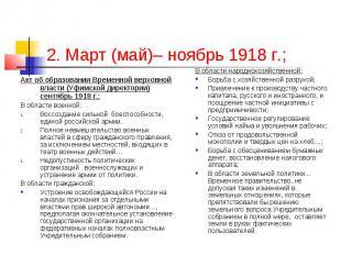 2. Март (май)– ноябрь 1918 г.; Акт об образовании Временной верховной власти (Уф