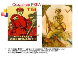 Создание РККА 15 января 1918 г. – Декрет о создании РККА на добровольных началах