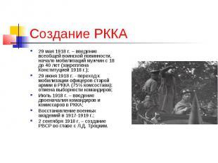 Создание РККА 29 мая 1918 г. – введение всеобщей воинской повинности, начало моб