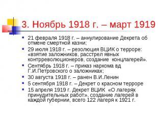3. Ноябрь 1918 г. – март 1919 г.; 21 февраля 1918 г. – аннулирование Декрета об