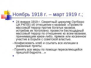 3. Ноябрь 1918 г. – март 1919 г.; 24 января 1919 г. Секретный циркуляр Оргбюро Ц