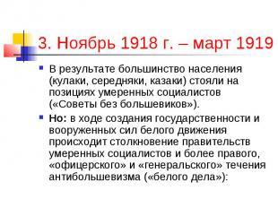 3. Ноябрь 1918 г. – март 1919 г.; В результате большинство населения (кулаки, се
