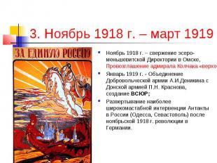 3. Ноябрь 1918 г. – март 1919 г.;