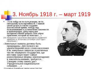 3. Ноябрь 1918 г. – март 1919 г.; «Я не пойду ни по пути реакции, ни по гибельно
