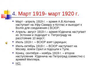 4. Март 1919- март 1920 г. Март - апрель 1919 г. – армия А.В.Колчака наступает н