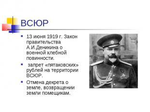 ВСЮР 13 июня 1919 г. Закон правительства А.И.Деникина о военной хлебной повиннос