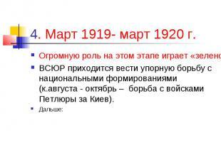 4. Март 1919- март 1920 г. Огромную роль на этом этапе играет «зеленое движение»