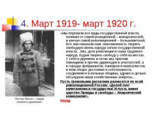 4. Март 1919- март 1920 г. «Мы пережили все виды государственной власти, начиная