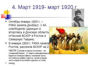 4. Март 1919- март 1920 г. Октябрь-январь 1920 г. – РККА заняла Донбасс, 1 КА ос