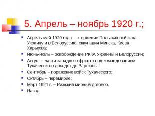 5. Апрель – ноябрь 1920 г.; Апрель-май 1920 года – вторжение Польских войск на У