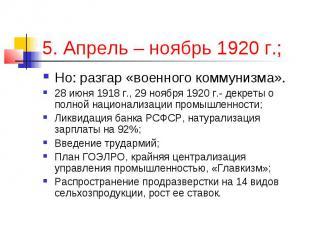 5. Апрель – ноябрь 1920 г.; Но: разгар «военного коммунизма». 28 июня 1918 г., 2