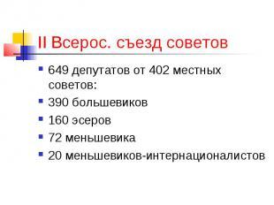 II Всерос. съезд советов 649 депутатов от 402 местных советов: 390 большевиков 1