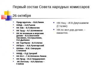 Первый состав Совета народных комиссаров 26 октября Председатель – В.И.Ленин НКВ