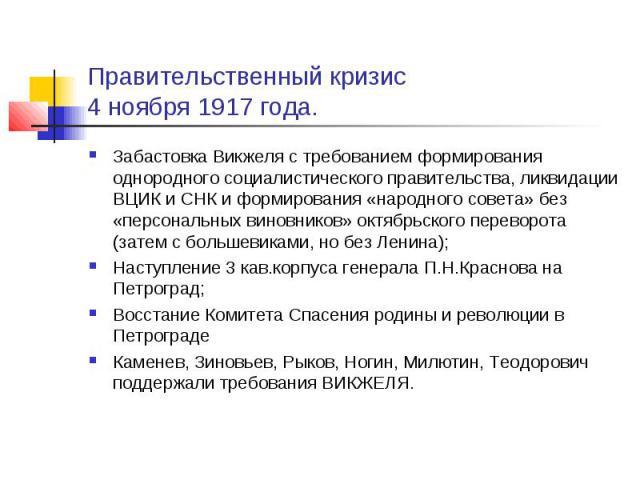 Правительственный кризис 4 ноября 1917 года. Забастовка Викжеля с требованием формирования однородного социалистического правительства, ликвидации ВЦИК и СНК и формирования «народного совета» без «персональных виновников» октябрьского переворота (за…