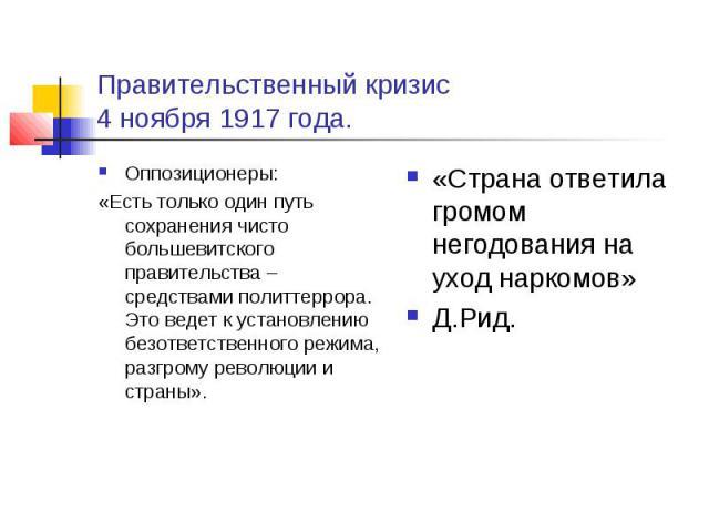 Правительственный кризис 4 ноября 1917 года. Оппозиционеры: «Есть только один путь сохранения чисто большевитского правительства – средствами политтеррора. Это ведет к установлению безответственного режима, разгрому революции и страны».
