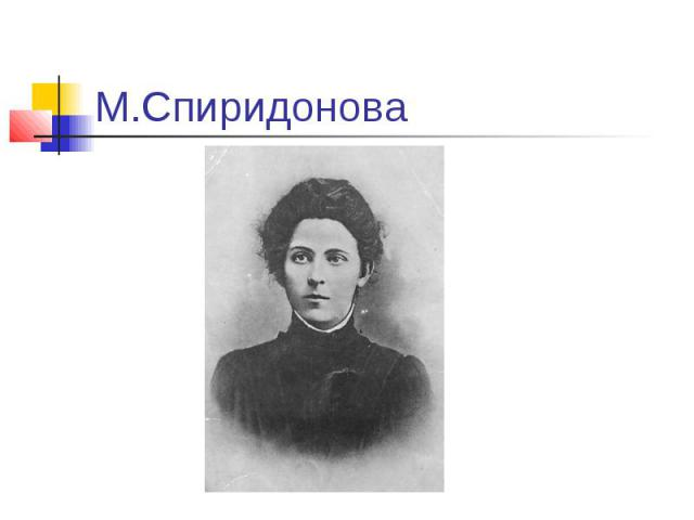 М.Спиридонова
