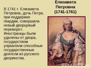 В 1741 г. Елизавета Петровна, дочь Петра, при поддержке гвардии, совершила новый