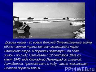 Дорога жизни- во время Великой Отечественной войны Дорога жизни- во