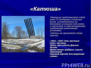 Мемориал представляет собой пять 14-метровых стальных балок, установленных на бе
