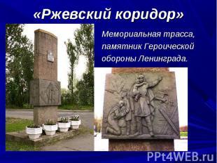 Мемориальная трасса, Мемориальная трасса, памятник Героической обороны Ленинград