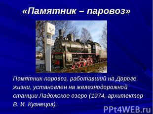 Памятник-паровоз, работавший на Дороге Памятник-паровоз, работавший на Дороге жи