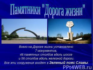 Всего на Дороге жизни установлено Всего на Дороге жизни установлено 7 монументов