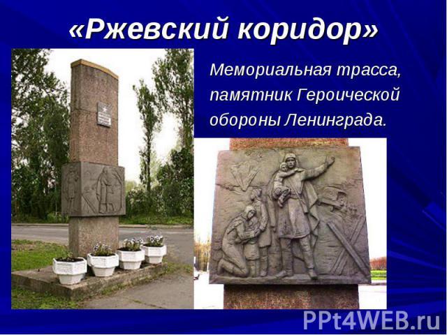 Мемориальная трасса, Мемориальная трасса, памятник Героической обороны Ленинграда.