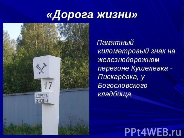 Памятный километровый знак на железнодорожном перегоне Кушелевка - Пискарёвка, у Богословского кладбища. Памятный километровый знак на железнодорожном перегоне Кушелевка - Пискарёвка, у Богословского кладбища.