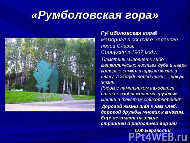 Ру мболовская гора — мемориал в составе Зеленого пояса Славы. Сооружён в 1967 году. Ру мболовская гора — мемориал в составе Зеленого пояса Славы. Сооружён в 1967 году. Памятник выполнен в виде металлических листьев дуба и лавра, которые …