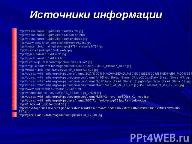http://trassa.narod.ru/piter/liferoad/tsvetok.jpg http://trassa.narod.ru/piter/liferoad/tsvetok.jpg http://trassa.narod.ru/piter/liferoad/liferoad.htm http://trassa.narod.ru/piter/liferoad/savicheva.jpg http://www.pocelki.com/media/Kokkorevo/koltso.…