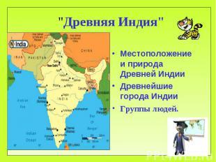 Местоположение и природа Древней Индии Местоположение и природа Древней Индии Др