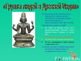 Бог Брахма разделил людей на касты определив их занятия, права и обязанности. По