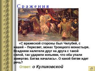 «С вражеской стороны был Челубей, с нашей – Пересвет, монах Троицкого монастыря.