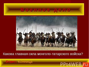 Какова главная сила монголо-татарского войска? Какова главная сила монголо-татар