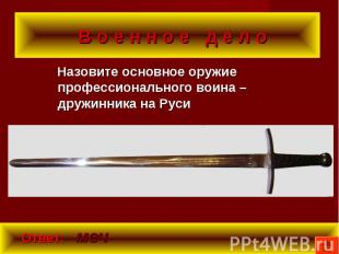 Назовите основное оружие профессионального воина – дружинника на Руси Назовите о
