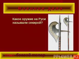 Какое оружие на Руси называли секирой? Какое оружие на Руси называли секирой?