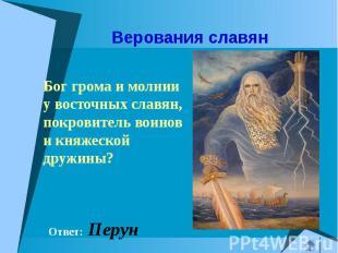 Бог грома и молнии у восточных славян, покровитель воинов и княжеской дружины? Б