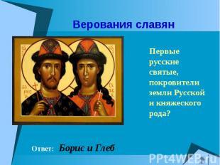 Первые русские святые, покровители земли Русской и княжеского рода? Первые русск
