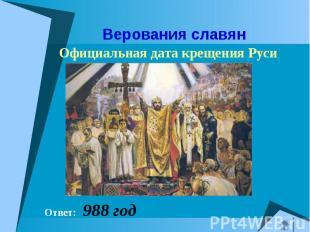 Официальная дата крещения Руси Официальная дата крещения Руси