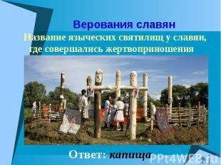 Название языческих святилищ у славян, где совершались жертвоприношения Название
