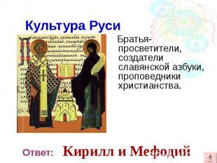Братья-просветители, создатели славянской азбуки, проповедники христианства. Бра