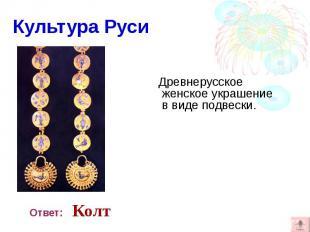 Древнерусское женское украшение в виде подвески. Древнерусское женское украшение
