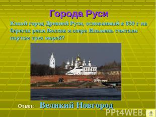 Какой город Древней Руси, основанный в 859 г на берегах реки Волхов и озера Ильм