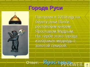 Построен в 1010году на берегу реки Волги ростовским князем Ярославом Мудрым. Пос