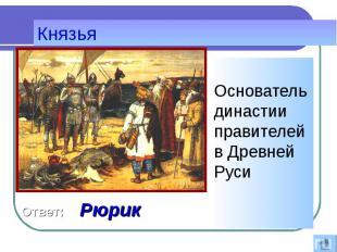 Основатель династии правителей в Древней Руси Основатель династии правителей в Д